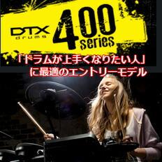 ヤマハ 電子ドラム DTX400シリーズ