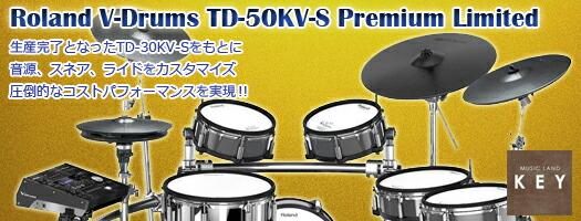 ローランド 電子ドラム Roland V-Drums TD-50KV-S Premium Limited