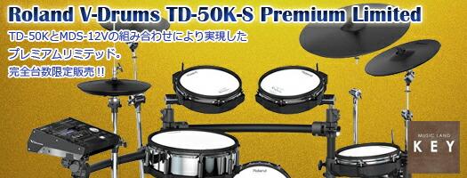 ローランド 電子ドラム Roland V-Drums TD-50K-S Premium Limited