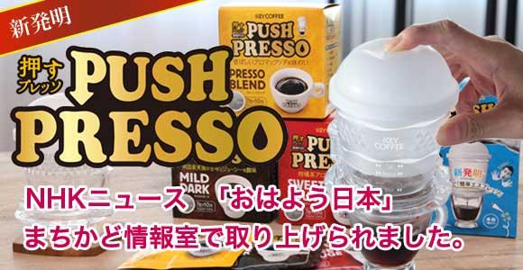 pushpresso
