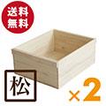 木箱 【取手付き】2箱セット