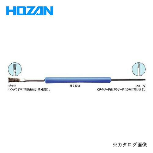 H-740-3