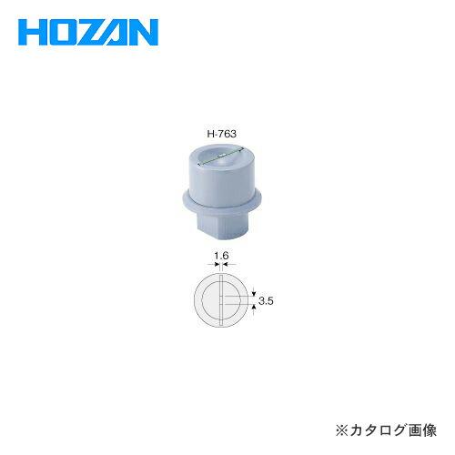 H-763