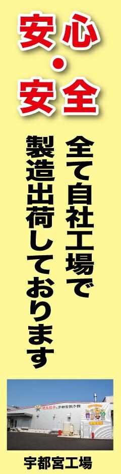 栃木県の自社工場で製造しています。