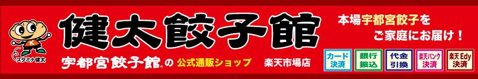 健太餃子館:宇都宮餃子館、楽天市場店の健太餃子館。工場直送です。