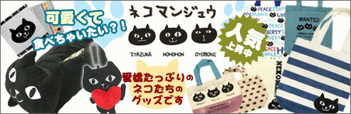 ネコマンジュウ 猫 ネコ 雑貨