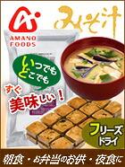 フリーズドライ 味噌汁 スープ