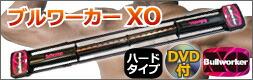 ブルワーカーXO ハードタイプ FB-2015