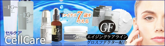 CellCare セルケア エイジングケア GF