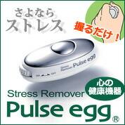 パルスエッグ 心の健康機器 ストレス解消