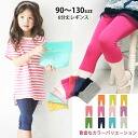 """«» Korean college kids clothes 19 color ☆ sixth leggings (courier is 540 Yen will be charged) s fashionable kids Mio""""90 cm 100 cm 110 cm 120 cm 130 cm Korea children's clothing"""