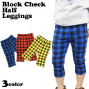 Korea kids clothes TIMM block check pattern 6-minute-length leggings pants 6480 yen purchased in 100 cm 110 cm 120 cm 130 cm 140 cm 150 cm