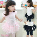 Korea kids clothing bargain goods glitter piping tulle skirt with short leggings 4200 yen (tax incl.) or more purchased (cash out) s fashionable キッズミオ? t 100 cm 110 cm 120 cm 130 cm 140 cm 150 cm at