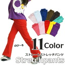 Korean college kids clothes 13 color straight stretch pants 6300 yen (tax included) more than 100 cm in the purchase 110 cm 120 cm 130 cm-140 cm
