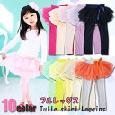 Super SALE Korea kids clothes full-length-2014 S/S 10 color tulle skirt with leggings 4,700 yen (tax incl.) or more purchased (cash out) s fashionable キッズミオ? t 90 cm 100 cm 110 cm 120 cm 130 cm at