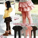 Thanks for the great Thanksgiving sale 2 time limited featured products 2-stage skirt with leggings 3,150 yen (tax incl.) or more purchased in (cash out) (Korea kids clothes, kidsmio) 100 cm 110 cm 120 cm 130 cm-140 cm