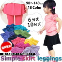 """5/31/14:59 until 1070 Yen! «» All 14 color simple skirt with leggings (courier is 540 Yen will be charged) s fashionable kids Mio""""90 cm 100 cm 110 cm 120 cm 130 cm 140 cm"""