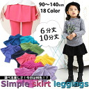 Marathon highlights 5 月 24 日 0: 55 until all 16 colors simple skirt with leggings (courier is 270 yen will be charged) s fashionable kids Mio? t 90 cm 100 cm 110 cm 120 cm 130 cm
