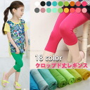 «» Korean college kids clothes 2014 S/S election eat 18 color color! 7--length simple leggings delivery (courier is 540 Yen will be charged) s fashionable キッズミオ? t 90 cm 100 cm 110 cm 120 cm 130 cm
