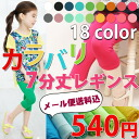 ≪≫It is length Shin pull leggings delivery (the home delivery had 540 round heads I do it) 《 fashion kids Mio 》 90cm 100cm 110cm 120cm 130cm 18 colors of colors to be able to choose 2014 Korean children's clothes S/S for seven minutes