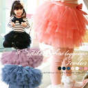 12 / 1 until the 19:59 Korean college kids clothes 5 color 6-stage tulle Tutu skirt with leggings we leave delivery (base shipping & cash on delivery payment excluded) s fashionable kids Mio? t 90 cm 100 cm 110 cm 120 cm 130 cm-140 cm