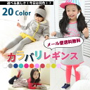 Korea kids clothes after wearing 477 yen (excluding tax) Ver.2 election eat 9 color color! Leggings 4,700 yen (tax incl.) or more purchased (cash out) s fashionable キッズミオ? t 110 cm 120 cm 130 cm-140 cm in