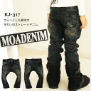 Korea kids clothing bargain products MOA DENIM KJ-317 lined with pretty eyes straight denim 6300 yen (tax incl.) or more purchase at (MOA DENIM, kidsmio) 90 cm 100 cm 110 cm 120 cm 130 cm