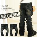 Korea kids clothing bargain products MOA DENIM KJ-317 lined with pretty eyes straight denim 6300 yen (tax incl.) or more purchase at (MOA DENIM, kidsmio) 90 cm 100 cm 110 cm 120 cm 130 cm
