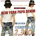 Choose from 1000 yen even Korea kids clothing bargain products NEW YORK PAPA 8 types deal full-length denim 6300 yen (tax included) more than 100 cm in the purchase d4.