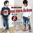 Korea kids clothes NEW YORK PAPA authentic school denim can choose 8 type 1 book over 2,500 yen (tax excluded) 4200 yen (tax included) with purchase (cash out) 100 cm 110 cm 120 cm 130 cm 140 cm 150 cm