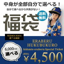 Lucky bag / Korea children's clothes available for 6,000 yen (tax-excluded)! ! ★A KIDSMIO cram special bag!