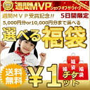 Extended decision up to 2, 9:59!  Rakuten-week MVP award-winning Memorial! Choose from bags 1 ticket / Korea kids clothes! S Korea kid dress stylish キッズミオ-kidsmio? t 90 cm, 100 cm, 110 cm, 120 cm, 130 cm, 140 cm, 150 cm, 160 cm