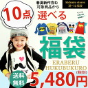 Choose from 10 bags / Korea kids clothes! ★ KIDSMIO special bag! Stuff your favorite items points 10 ⇒ to whopping 5,480 yen (tax excluded)! ◆ Choose bags? s stylish children's clothing Korea キッズミオ, kidsmio. ""