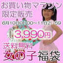 Happiness of having many children bag 3,990 yen amount-limited of the shopping marathon limited sale woman