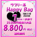 New year girl bags 8800 Yen limited