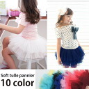 Korea kids clothes buy 12 colors 6 steps tulle Panier after 500 yen! (Plus tax) more than 4200 yen (tax included) purchase (cash out) s fashionable キッズミオ? t 100 cm 110 cm 120 cm 130 cm 140 cm at