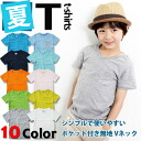 """6 / 24 up to 13:59 store all products two things over in the purchase and Han college kids clothes 10 color chest pocket with simple short sleeve v-neck T 6480 yen purchased """"fashionable キッズミオ? t 90 cm 100 cm 110 cm 120 cm 130 cm at"""