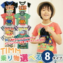 Korea kids clothes TIMM election eat 8 rides pattern short sleeve T shirt 7 / 8 13:59 purchased by over 3700 yen (excluding tax) (cash out) s fashionable キッズミオ. 95 90 cm 100 cm 110 cm 120 cm 130 cm-140 cm