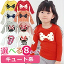 ≪ ≫ Korea children's clothing choice girls cute series long sleeve T shirt delivery (courier is 540 Yen will be charged)? s fashion キッズミオ? t 100 cm 110 cm 120 cm 130 cm