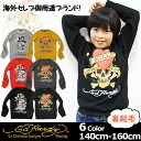 12 / 24 160 cm from 13:59 purchased by? s stylish kids Mio? 140 cm 150 cm shipping half and Korea kids clothes Ed Hardy hats call heart scale trainer 6480 yen or more