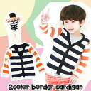 Korea kids clothes FLY DADDY sleeves switch 2 color striped Cardigan 4,700 yen (tax incl.) or more purchased (cash out) s fashionable キッズミオ? t 100 cm 110 cm 120 cm 130 cm 140 cm 150 cm at