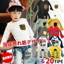 대한민국 어린이의 옷을 선택할 수 있는 8 종의 캐릭터 계의 긴 소매 T 셔츠 입고 후 750 엔! (세금 별도) 6, 300 엔 (세금 포함) 이상 구입에서 《 멋쟁이 키즈 미 오 》 100cm 110cm 120cm 130cm 140cm