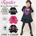 Korea kids clothes RAYALICE 2 type 6 GIRLS tops 6480 Yen? s stylish kids Mio» 120 cm 130 cm in the purchase 140 cm 150 cm.