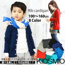 《 Kidsmio 》 100 cm with Korean college kids clothes last ONE KIDS MIO original BIG star Pocket Cardigan 6300 yen (tax incl.) or more purchased