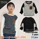 Korea kids clothes with elbow patch フロントボーダー long sleeve T shirt 8 / 29 140 cm 150 cm from 19:29 purchased by (cash out) s fashionable キッズミオ? t 100 cm 110 cm 120 cm 130 cm more than 3400 yen (tax included)