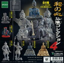 Kazuo mind Buddha collection 4