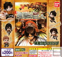 [Gacha Gacha complete set]Attack On Titan Swing set of 5