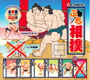 Petit Sumo rare ★ all 5 pieces, without