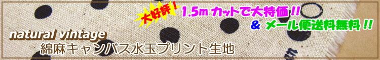 綿麻キャンバスのドットプリント