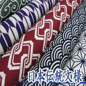 日本伝統文様
